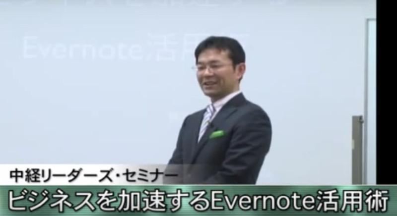 中部経済新聞社主催「ビジネスを加速するEvernote活用術」セミナー