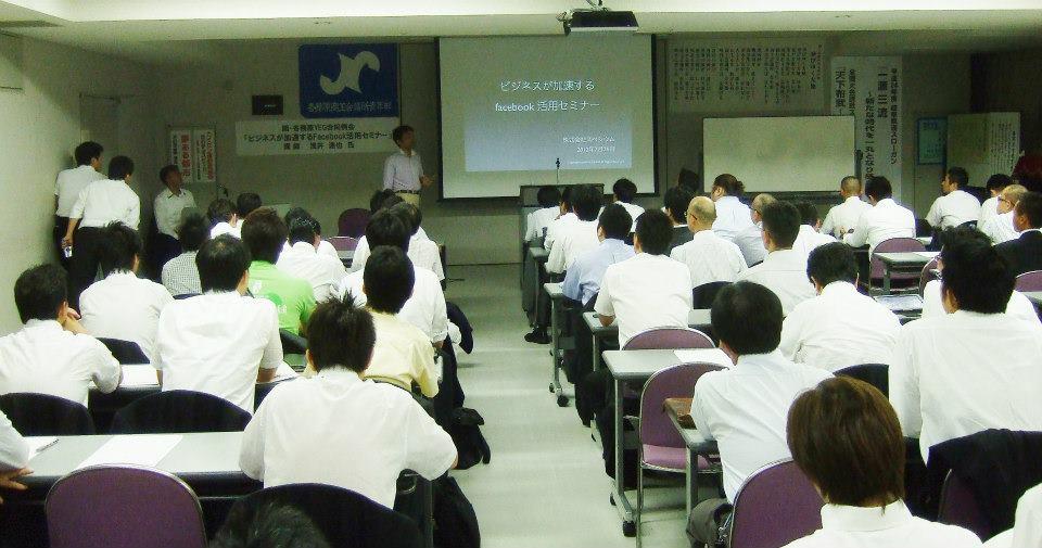関・各務原商工会議所青年部合同例会「ビジネスが加速する facebook 活用セミナー」02