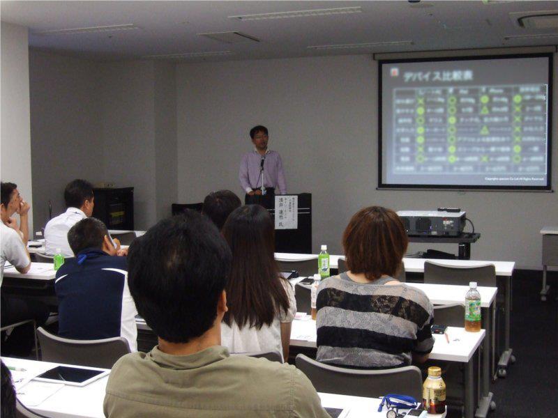 日本旅行労働組合のIT研修セミナー6