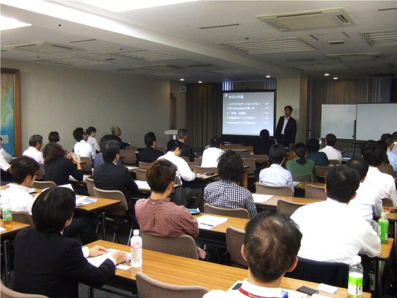日本旅行労働組合のIT研修セミナー1